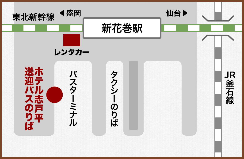 新花巻駅送迎バス乗り場案内