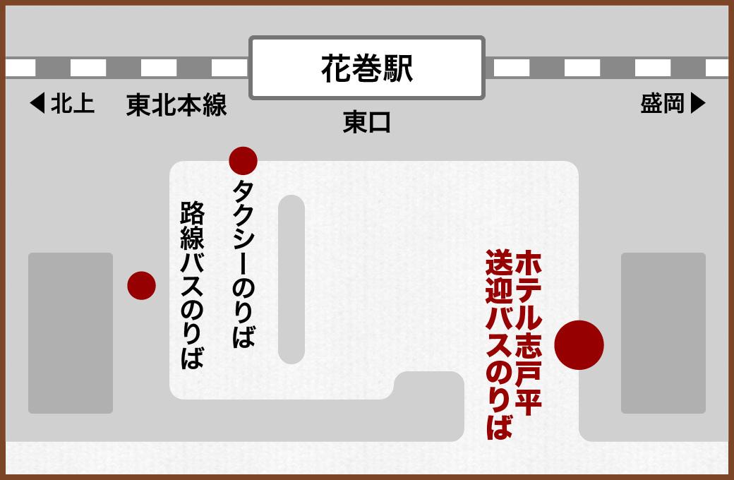 花巻駅送迎バス乗り場案内