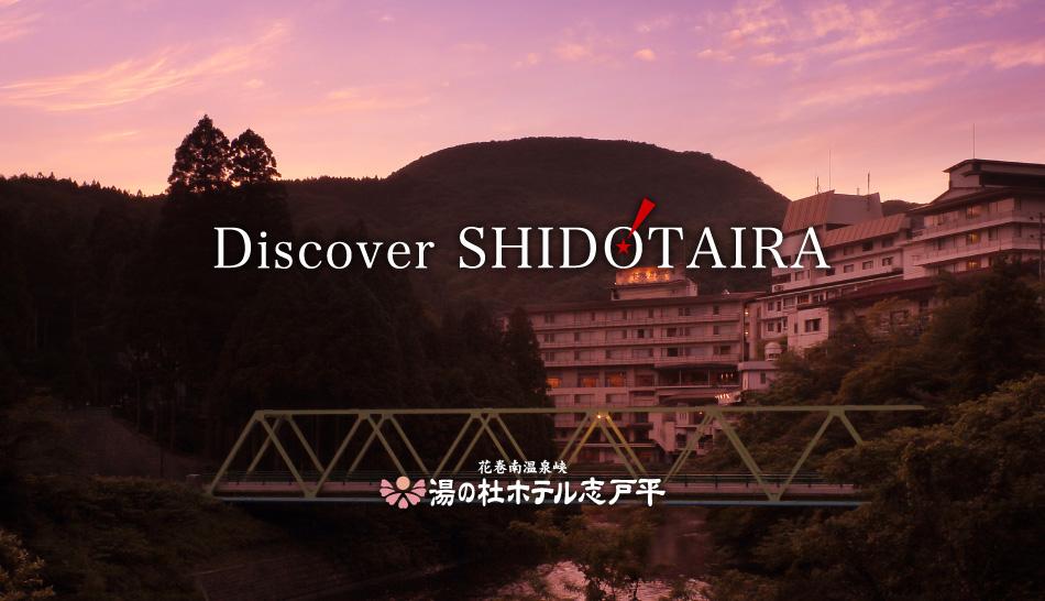 Discover SHIDOTAIRA!