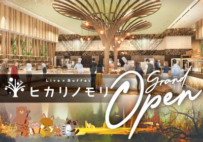 4/22(水)グランドオープン!新バイキング会場Live×ビュッフェ「ヒカリノモリ」バイキングプラン