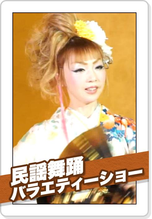 民謡舞踊バラエティーショー